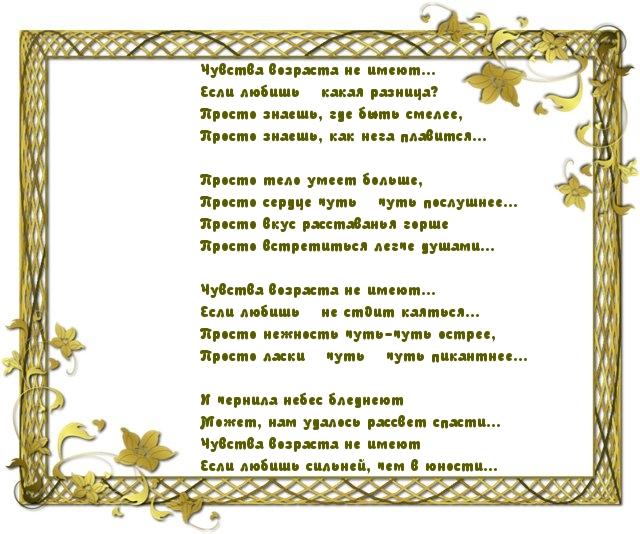 Стих о том что разница в возрасте