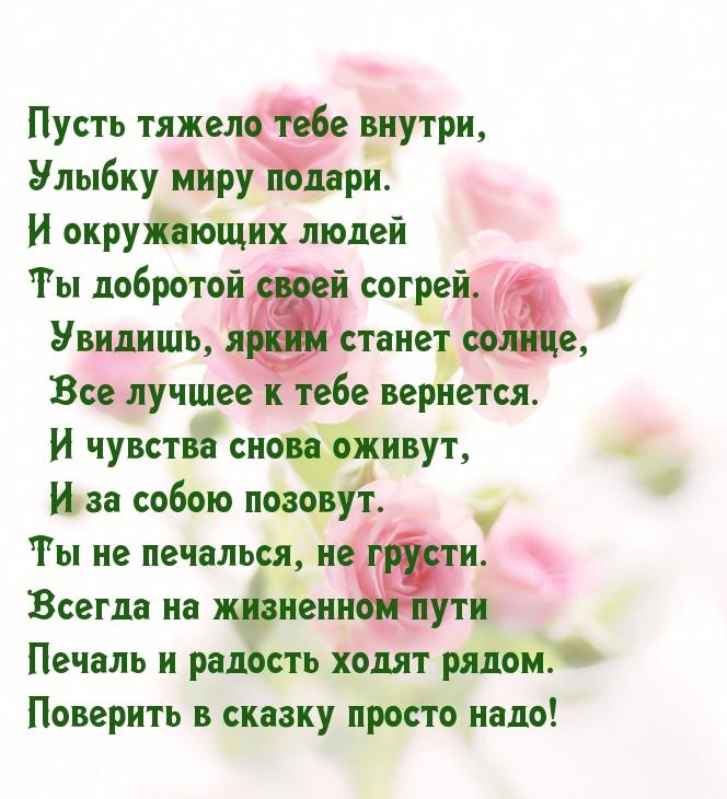 Красивый стих для девушки чтобы не грустила