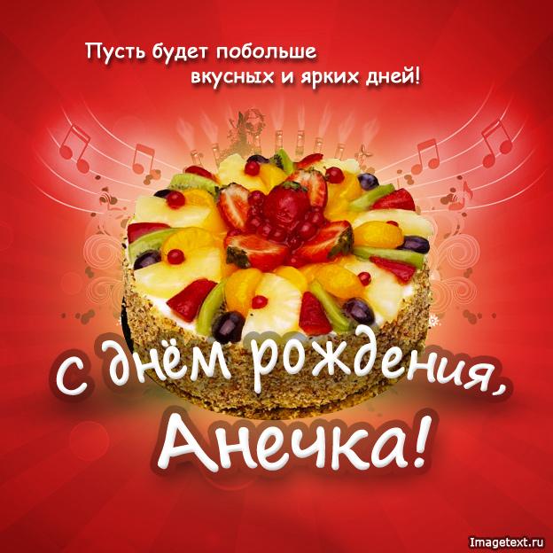 аня с днём рождения картинки