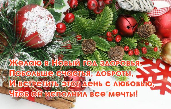 Пожелания о здоровье на новый год