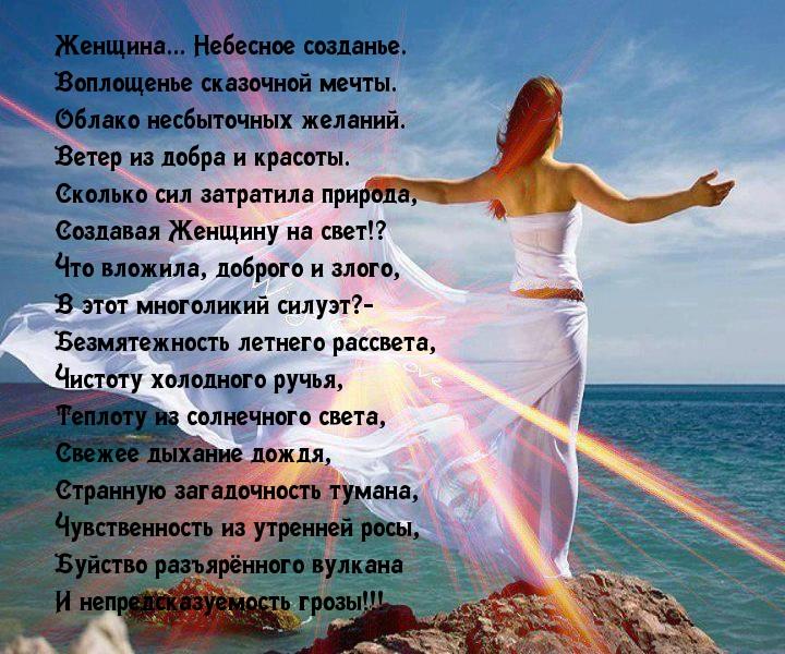 Стих создайте женщину