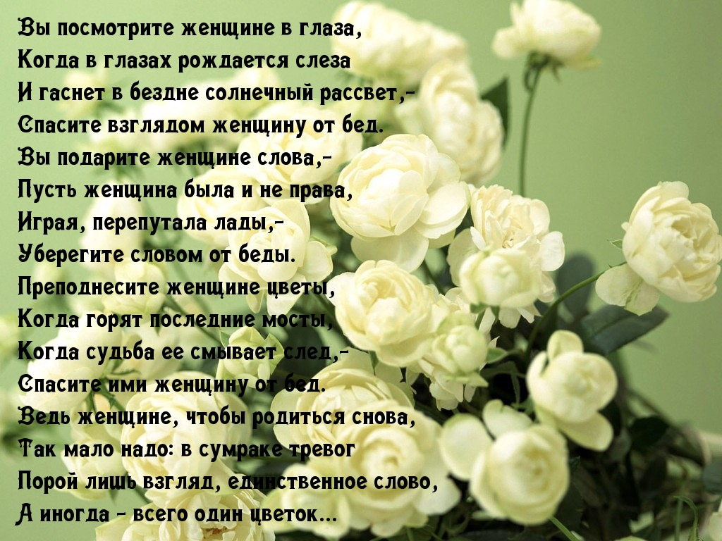 Открытки в стихах для женщины 2