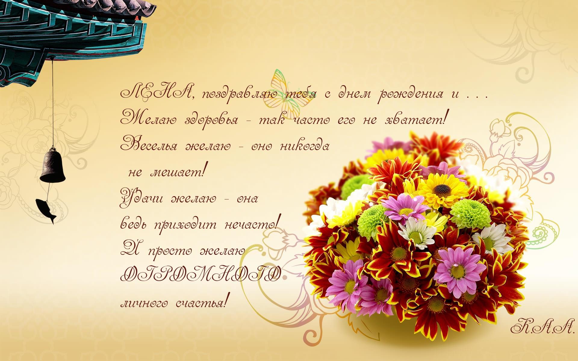 Прикольные поздравления с днем рождения Елене - Поздравок 26