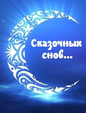 Сказочных снов....
