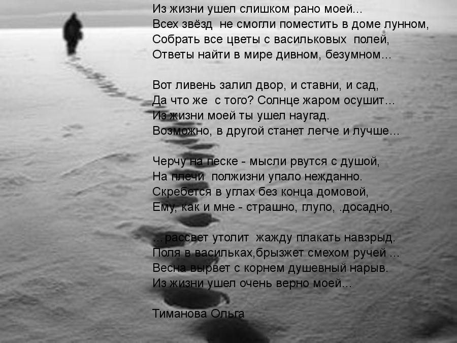 Стих кто ушел из жизни рано