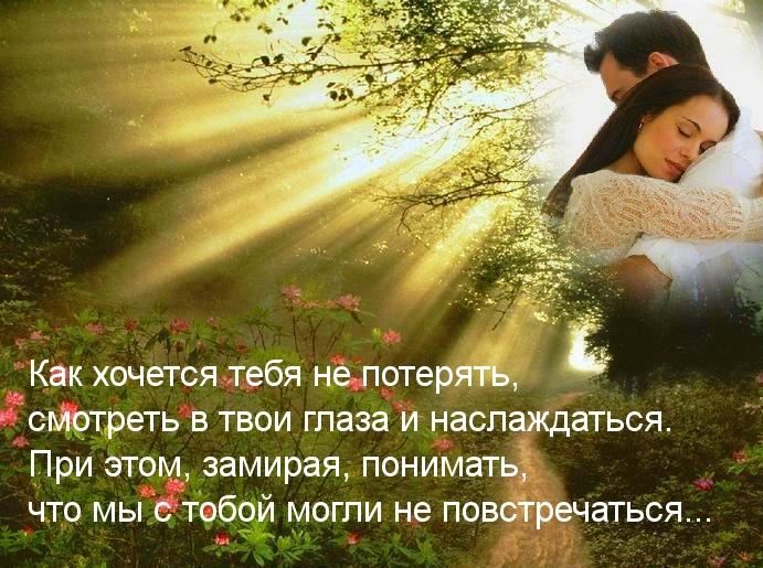 Без любви не хочется жить