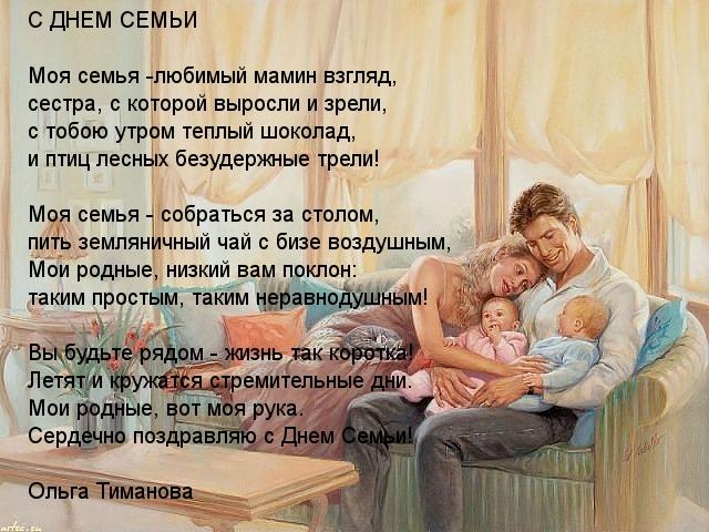 Красивые стихи поздравления для семьи