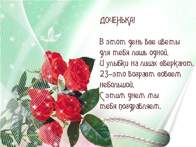 Поздравление с днем 23 летия дочери